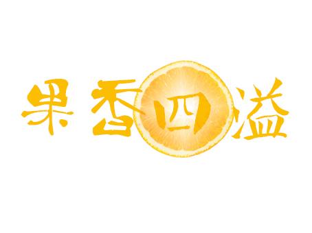 水果店logo设计店名果香四溢
