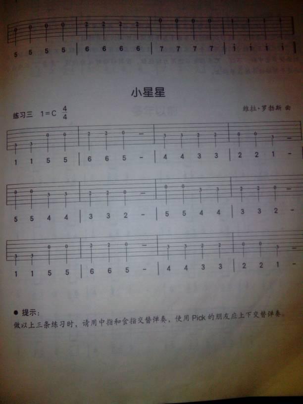 小星星吉他谱