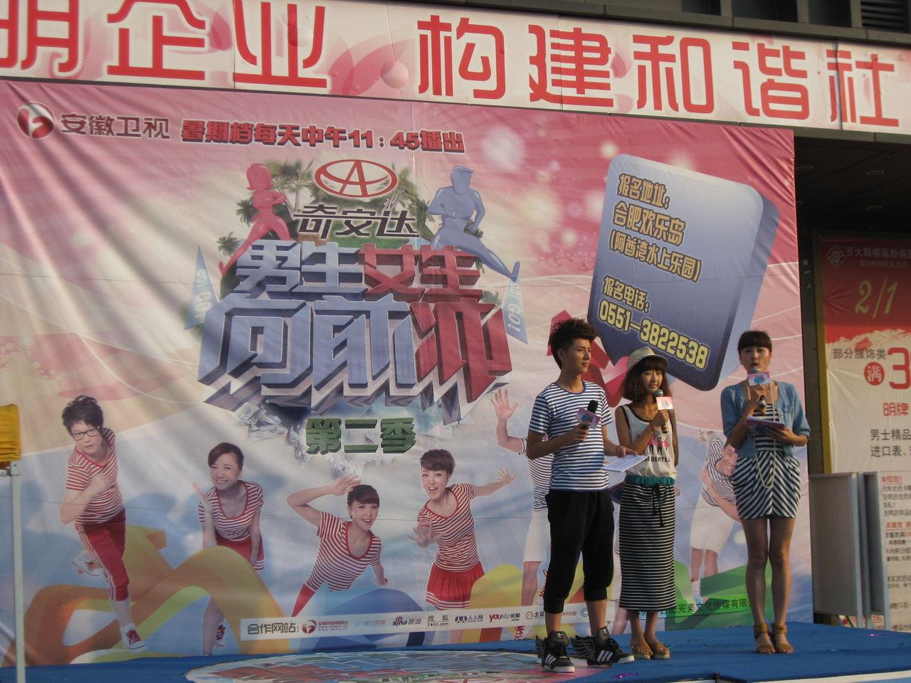 男生女生向前冲第二季主持人 谁帮我看看这三个人分别