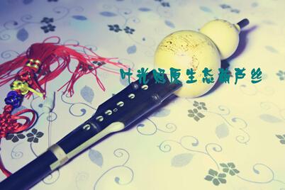原生态型,古朴型葫芦丝,纯手工制作的乐器,注重环保的理念. 2.