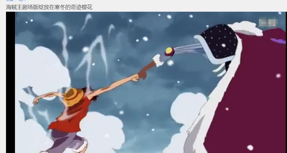 海贼王剧场版绽放在寒冬的奇迹樱花,望采纳.