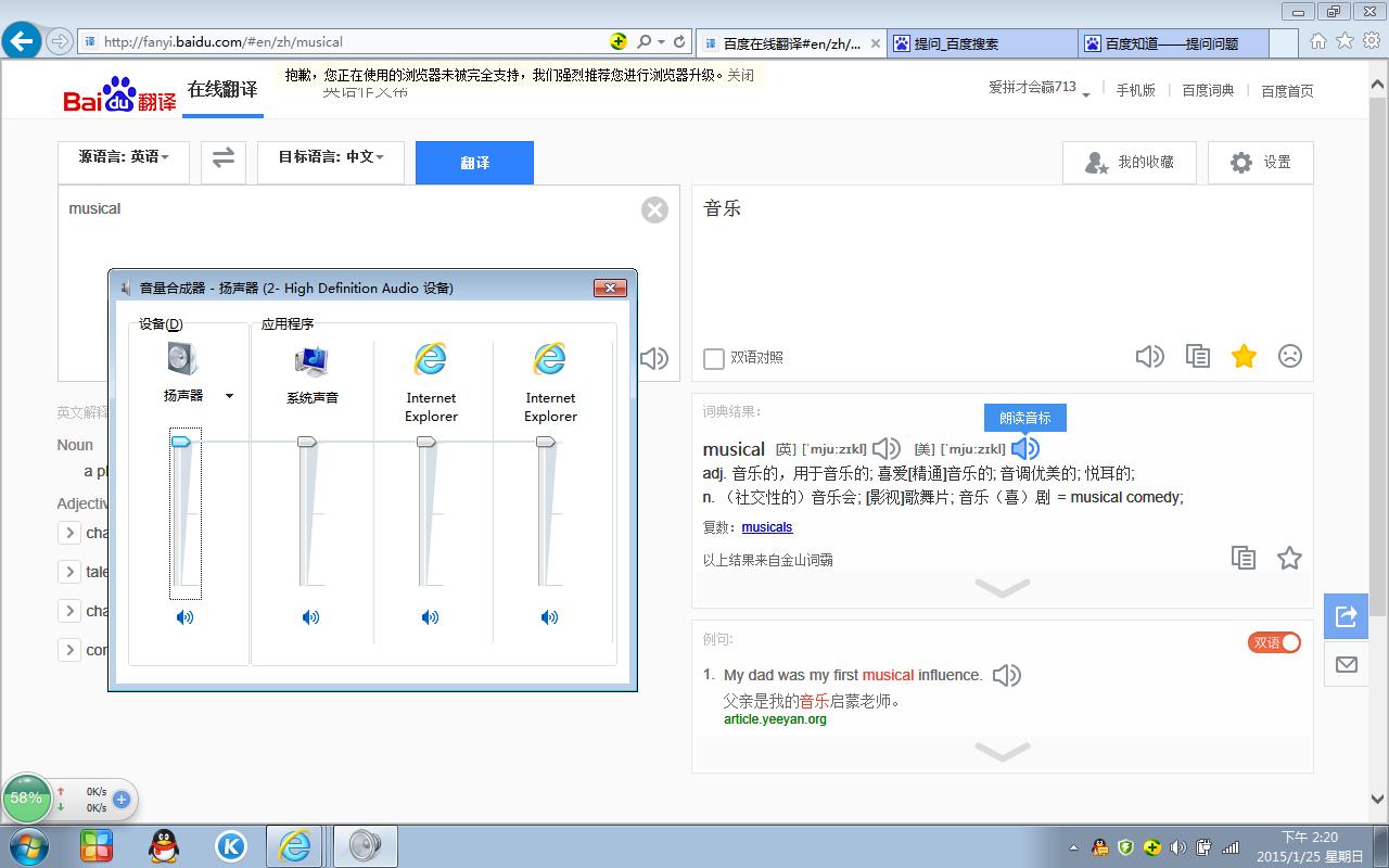 百度在线翻译不出声