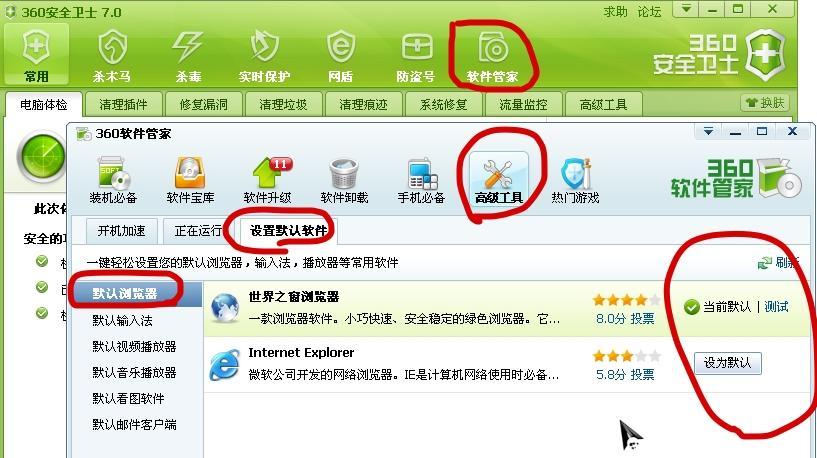 把浏览器安全设置设为缺省值怎样设置