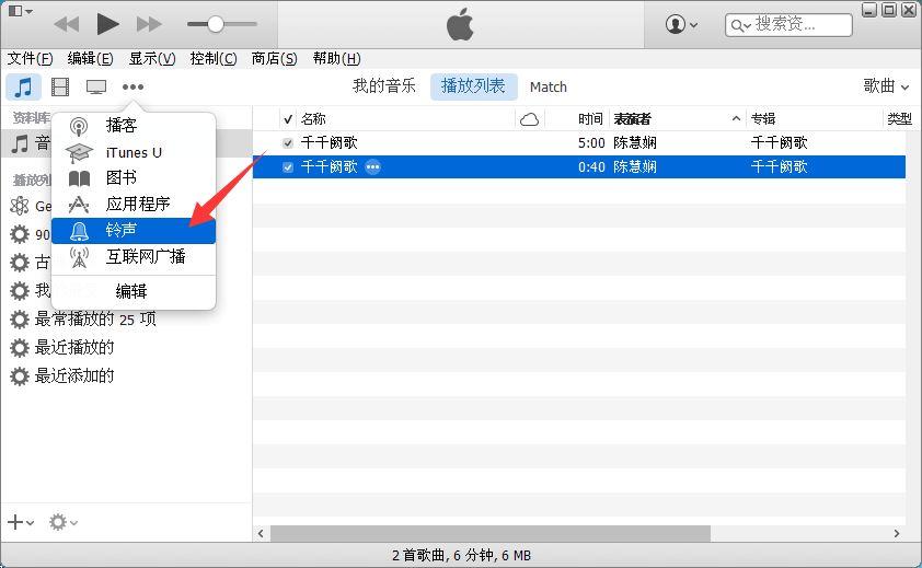 圆圈苹果itunesv圆圈手机铃声iphone修改电脑密码图片