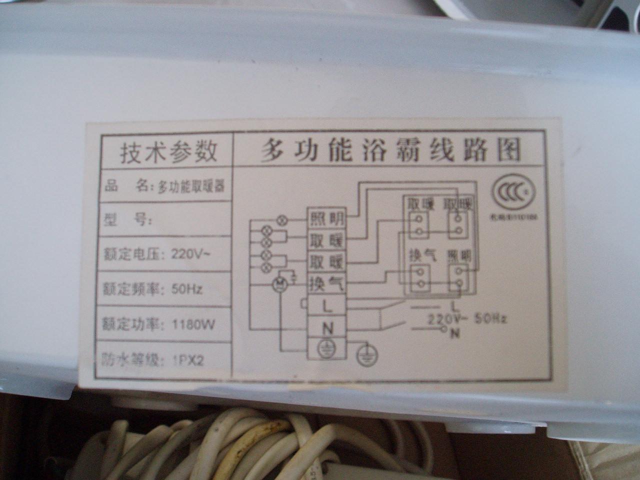 谁有樱花浴霸的电路图,4个取暖一个照明,电路图应该是