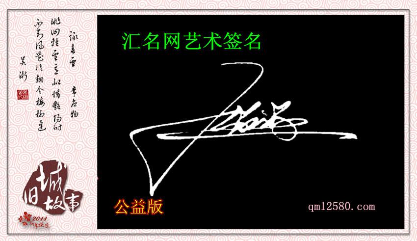 我的名字叫陈燕祥 帮忙设计一下签名 谢谢啦图片