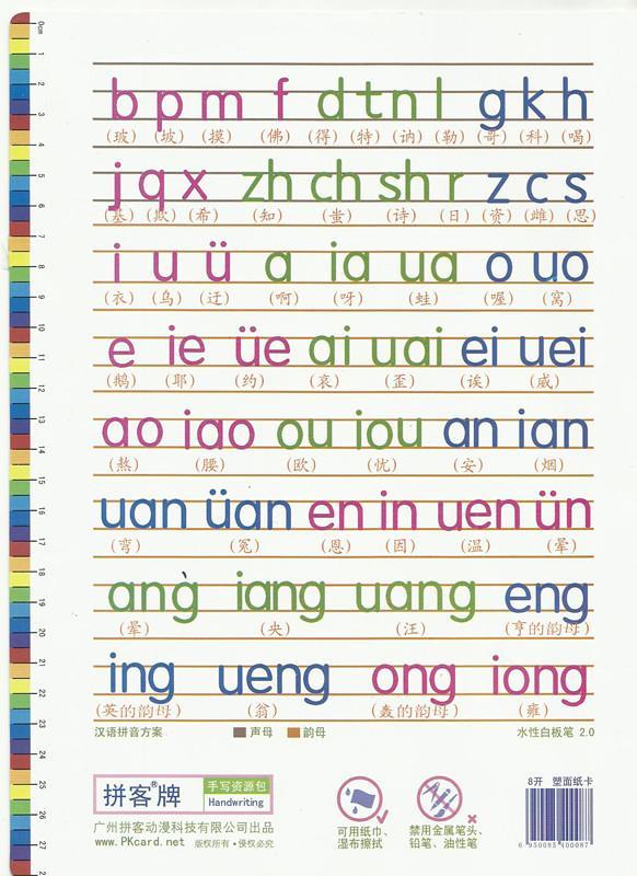 求拼音四线格标准写法图片