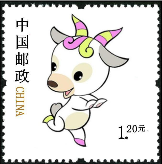 手绘羊年邮票图片 急!