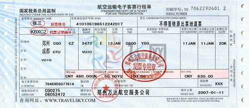 展开全部 行程单就是机票发票.上面有您的乘机人信息以及航班信息.