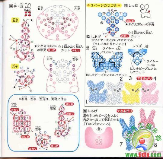 兔子串珠图解,要图表法的