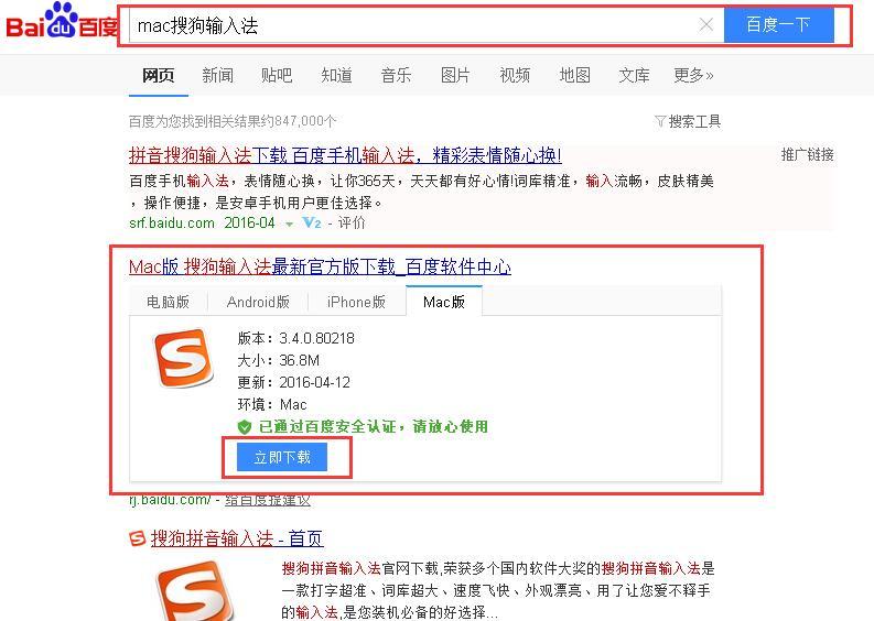 首先打开浏览器百度搜索下载一个搜狗输入法for mac,点击下载;如图图片