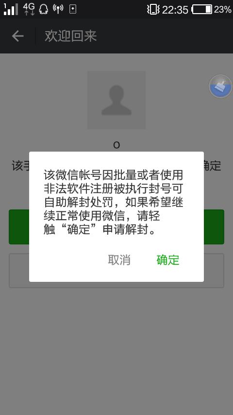 该微信账号因批量或使用非法软件注册