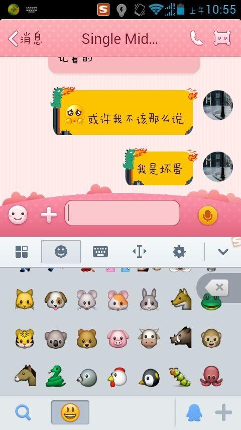 安卓手机上 搜狗输入法emoji表情打出来问号图片