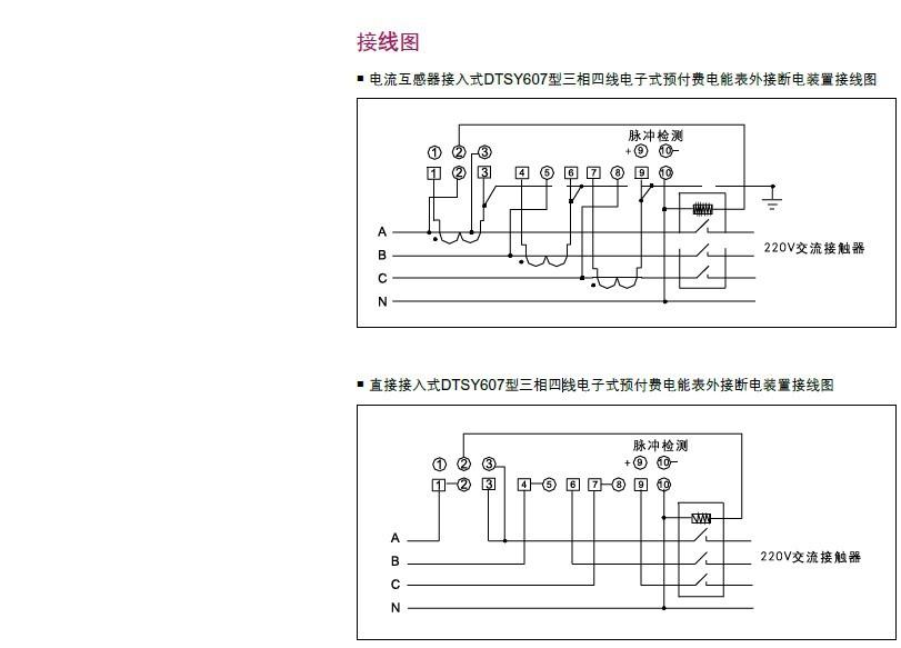预付费电表怎么接线 我们这个220v不是接触器而是断路器带脱扣器那种