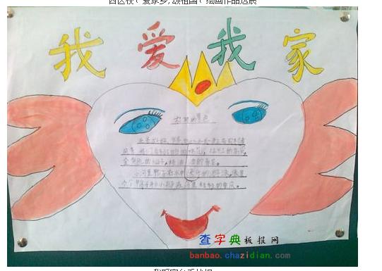 小学生手抄报(关于家乡)图画,作文的字不少于300个字图片