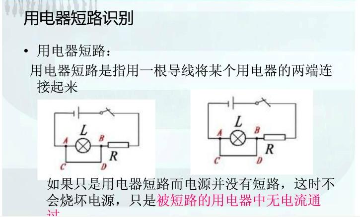 电路图中如何判断是不是电器短路