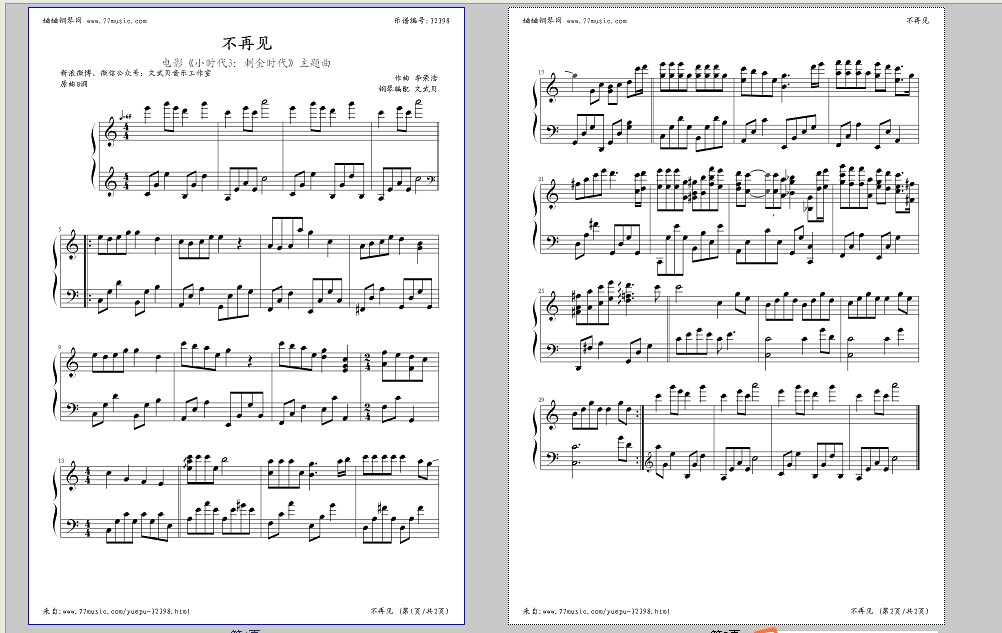 陈学冬《不再见》 五线谱在这 求高手 翻译简谱 双手的 拜托银图片