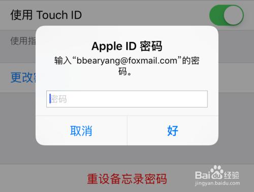 苹果手机在设置里出现确认iphone密码是什么意思?