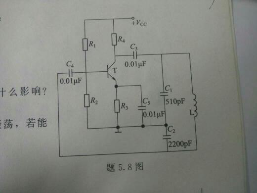 电容三点式振荡电路的发射极上的电容如果开路会有什么影响
