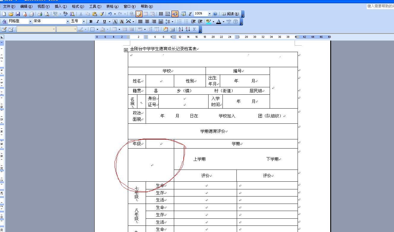 大家看看下面的word表格画红圈的格怎么绘制斜线表头啊?