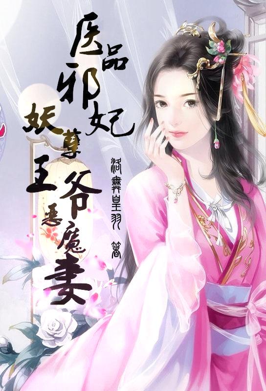 帮我做一个小说封面,书名 医品邪妃:妖孽王爷恶魔妻,笔名 洛舞凰羽