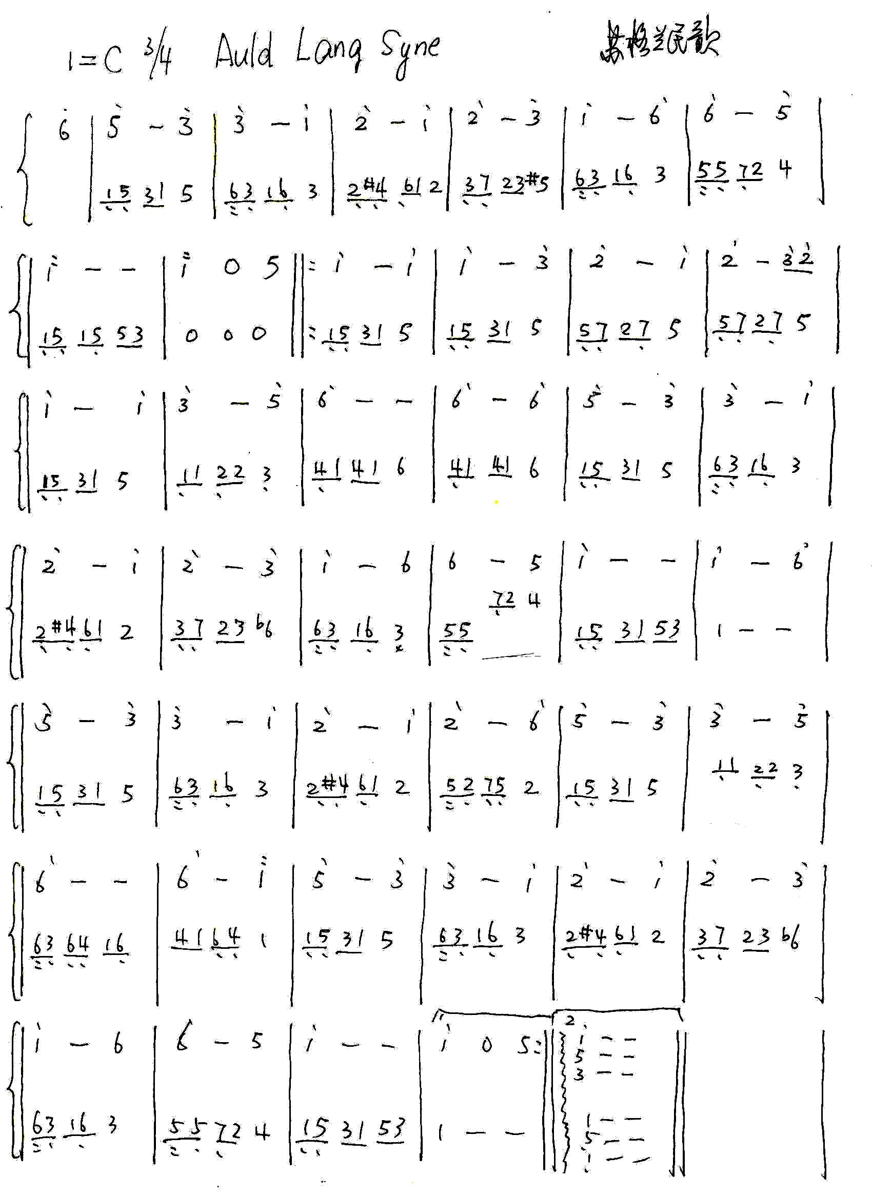 友谊地久天长 钢琴谱(伴奏) 要求是c大调 好的再加分