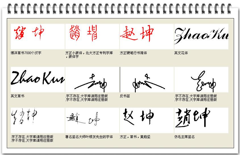 我的名字叫赵坤,我的艺术签名应该怎么签?