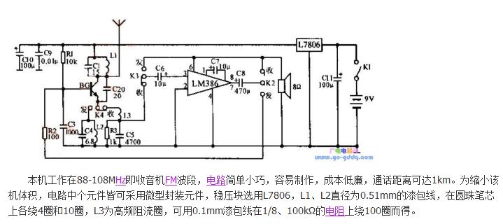 一个简易的对讲机,电路原理和电路是怎么样的,谢谢.