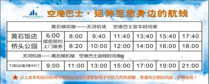 武汉机场大巴时刻表_湖北黄石团城山去武汉机场的大巴时刻表?