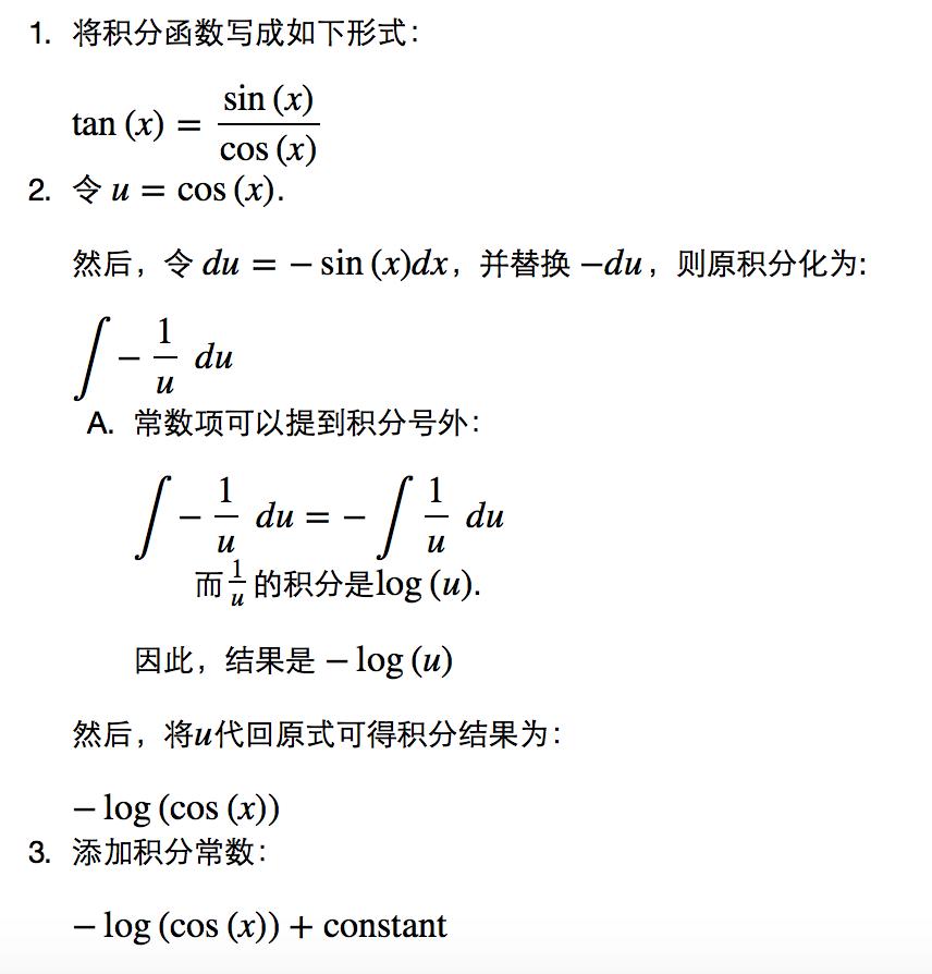 微积分的 不定积分例题求解