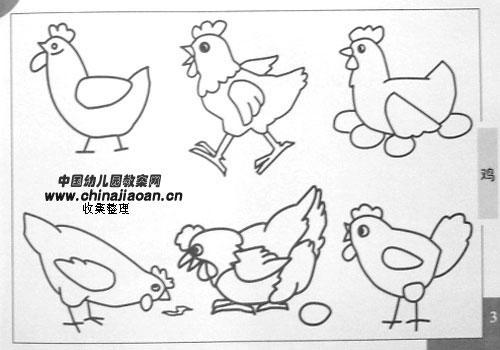 鸡的一简笔画图