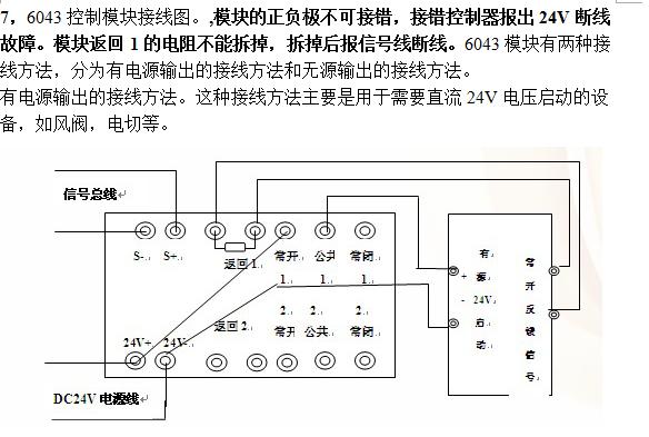 蚌埠依爱控制模块怎么接?求大师,要求仔细图