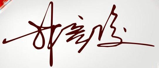 林彦俊的签名是什么字图片