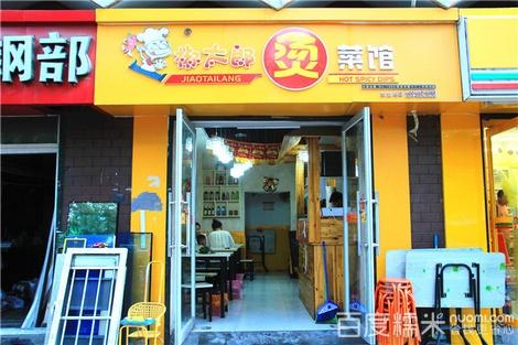 展开全部 椒太郎烫菜馆从2003年起,历时8年,全国加盟店数达到1200家