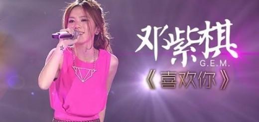 我是歌手第二季第_我是歌手第二季邓紫棋喜欢你是第几期
