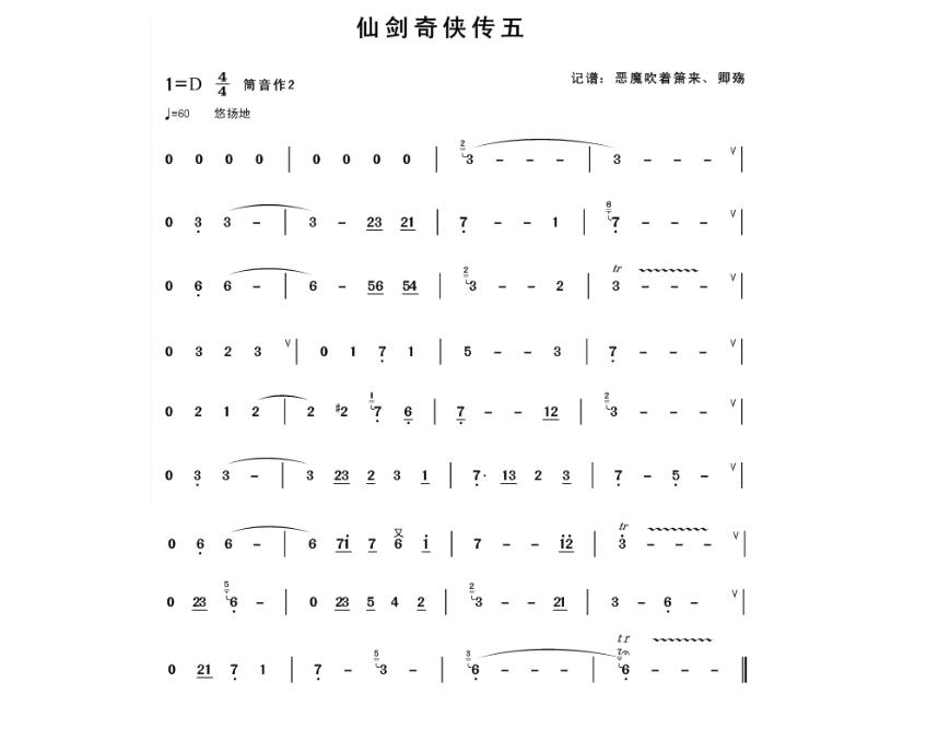 答案四孔陶笛曲谱