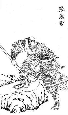 邓宗弼听了,忽然虎吼一声,剑光飞处,李云头颅滚落.