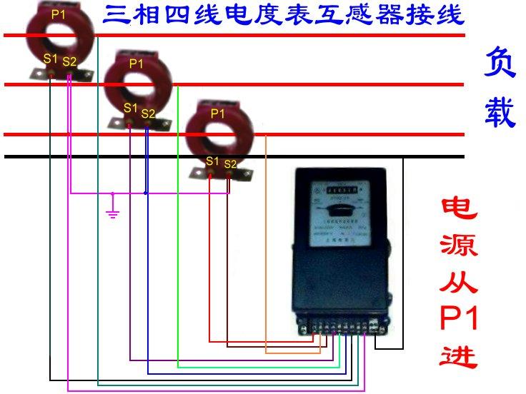 带互感器三相四线电表接线是否要拆连接片