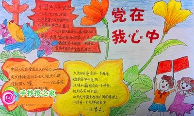 庆祝建党95周年红军长征胜利80周年手抄报图