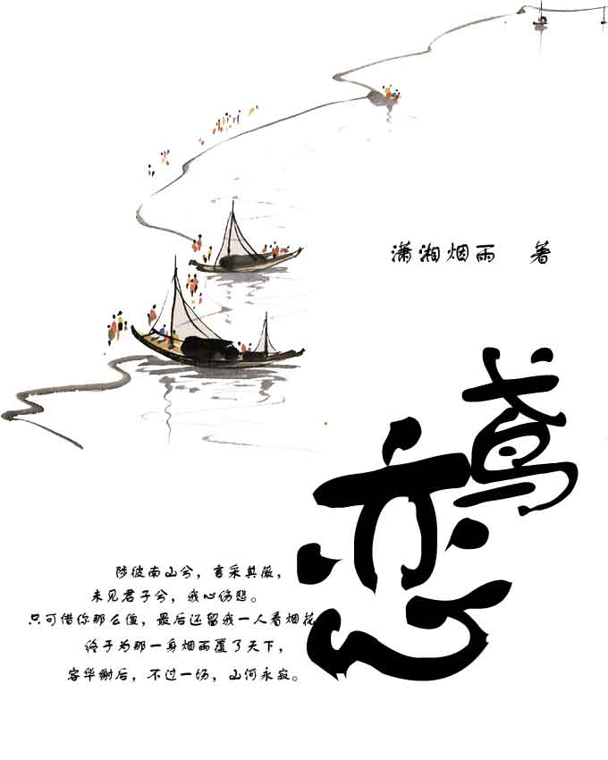 古风小说封面(古风哦) 书名:鸢恋 文字: 终于为那一身烟雨覆了天下,容