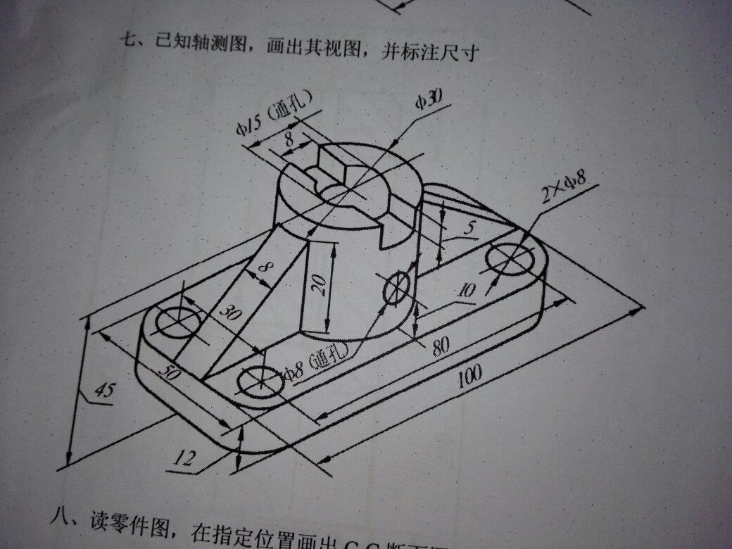 机械制图,求物体的三视图!谢谢,高悬赏!