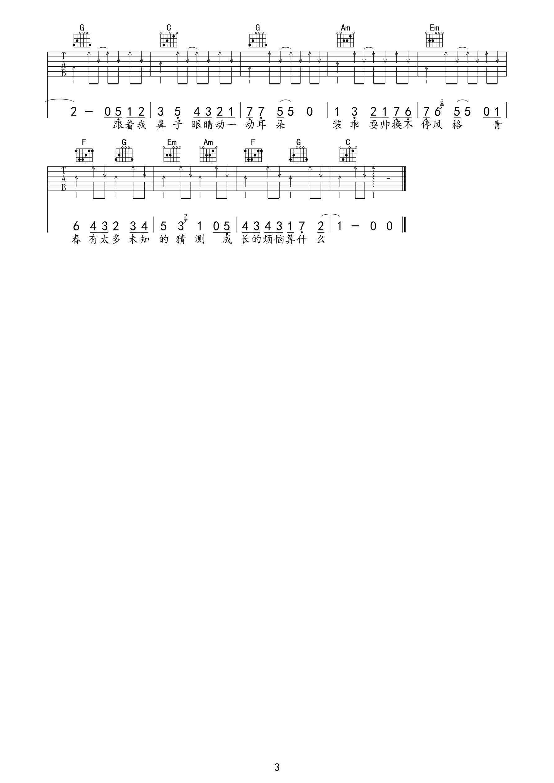 《青春修炼手册》吉他谱