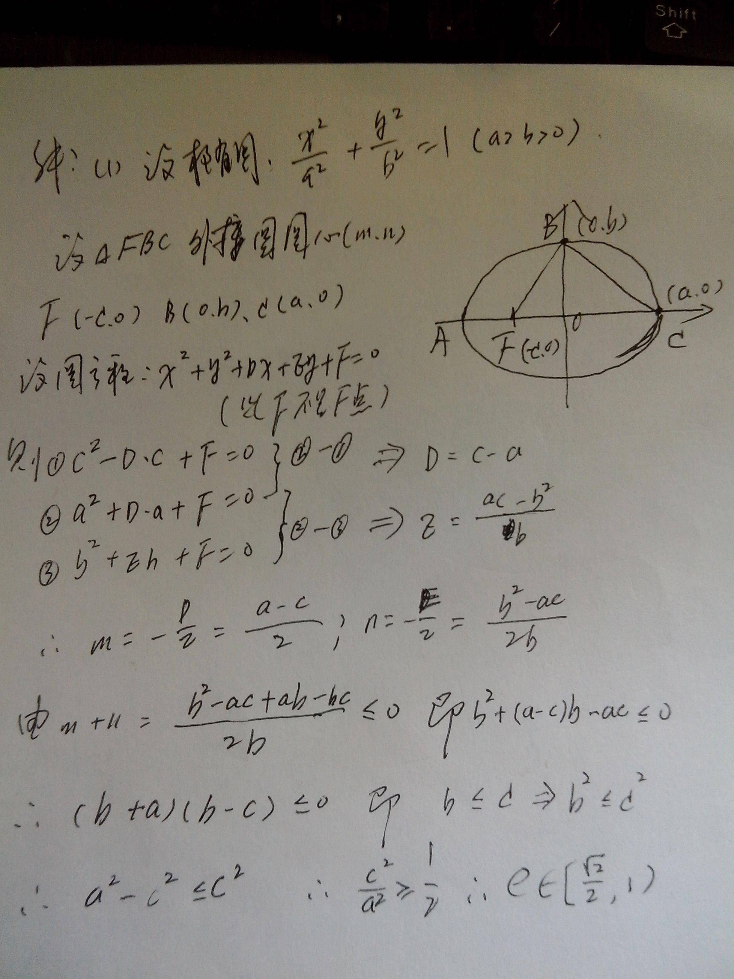问题高手高中数学,椭圆帮忙答案必修优化4高中设计数学图片