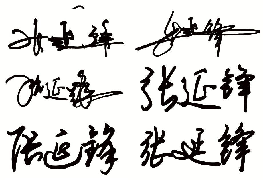 張延鋒的藝術簽名設計圖片