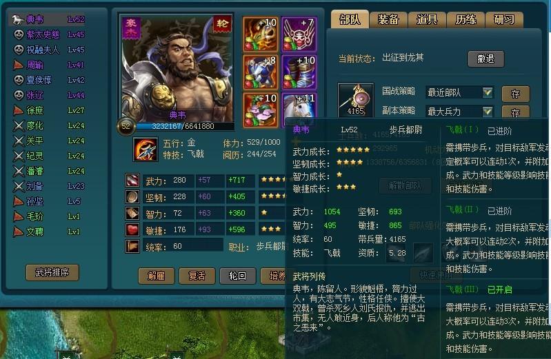 王朝霸域这些武将该选择哪些?