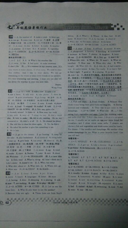七年级英语长江暑假作业答案