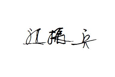 姓名个性签名设计