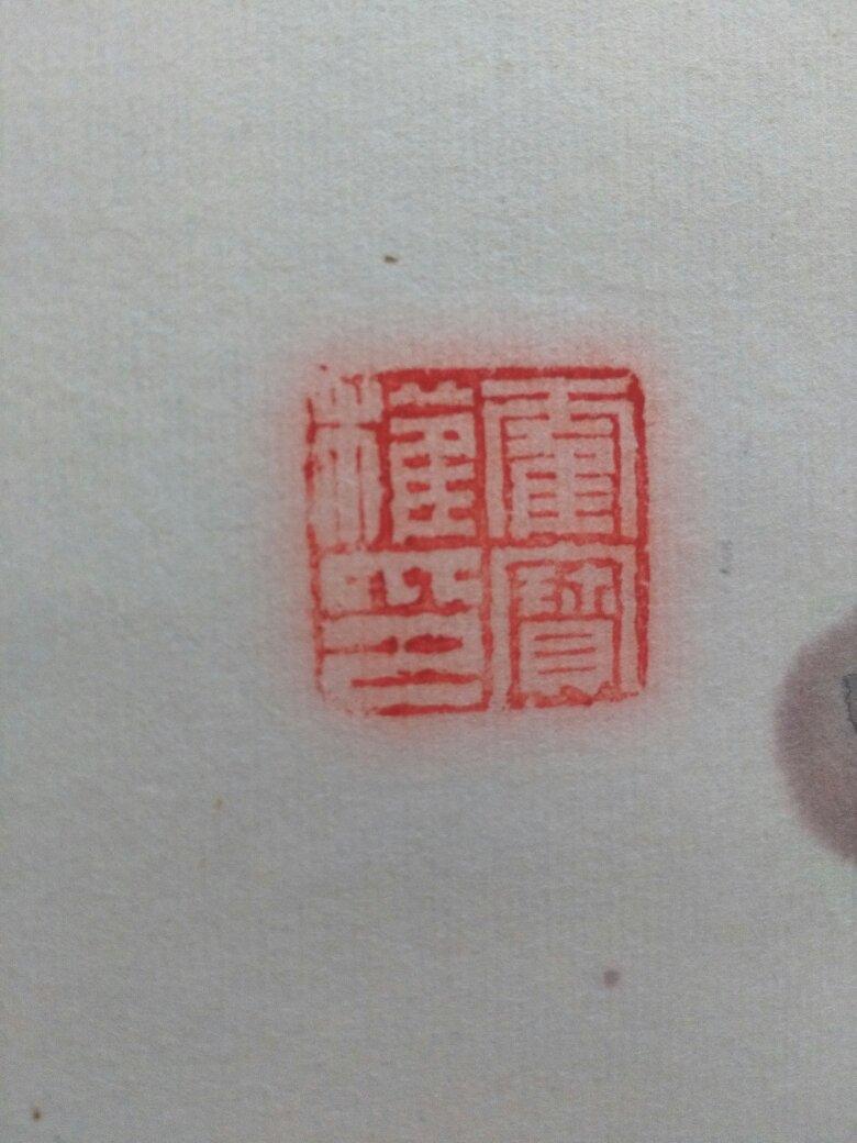 国画落款求解释 看不懂上面落款印章是什么字,繁体 求