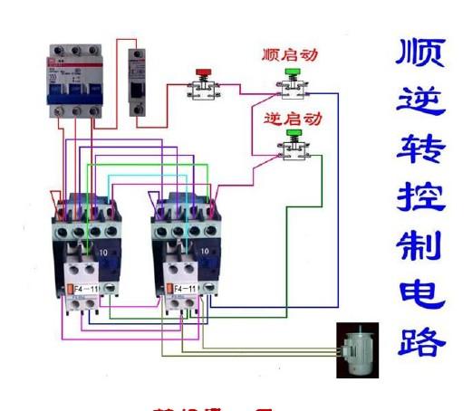 接触器互锁电路图