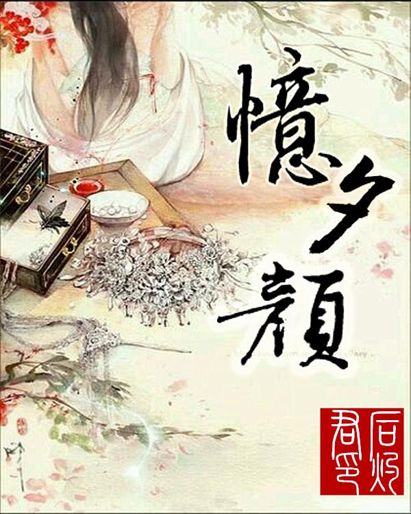 """制作一个小说封面,名字是名字是""""古风""""《忆夕颜》600×750规格的封面图片"""